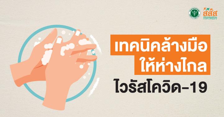 เทคนิคการล้างมือห่างไกลไวรัสโควิด-19-ปก