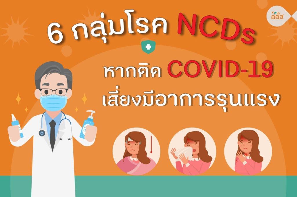 6_กลุ่มโรค_NCDs_หากติด_COVID-19_เสี่ยงมีอาการรุนแรง-01