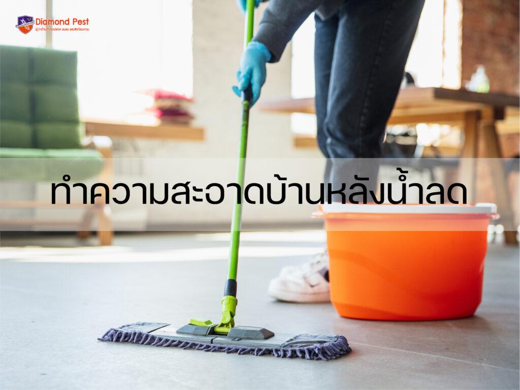 ทำความสะอาดบ้านหลังน้ำลด